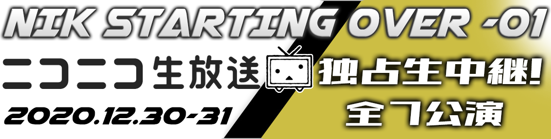 STARTING OVER -01 niconico